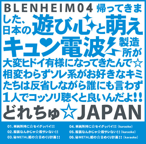 blenheim04_jk500